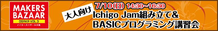 大人向け Ichigo Jam組み立て&BASICプログラミング講習会